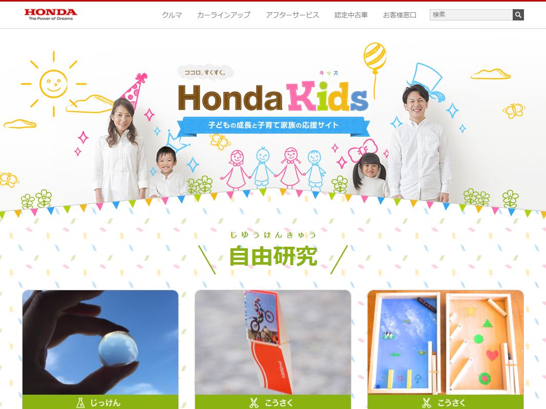 HONDA KIDSサイト