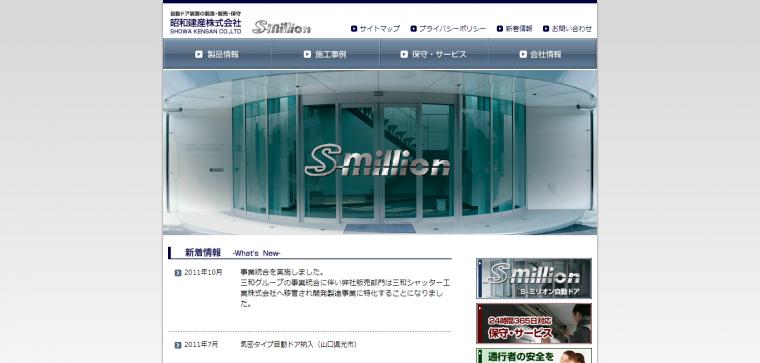 昭和建産のサイトトップページ