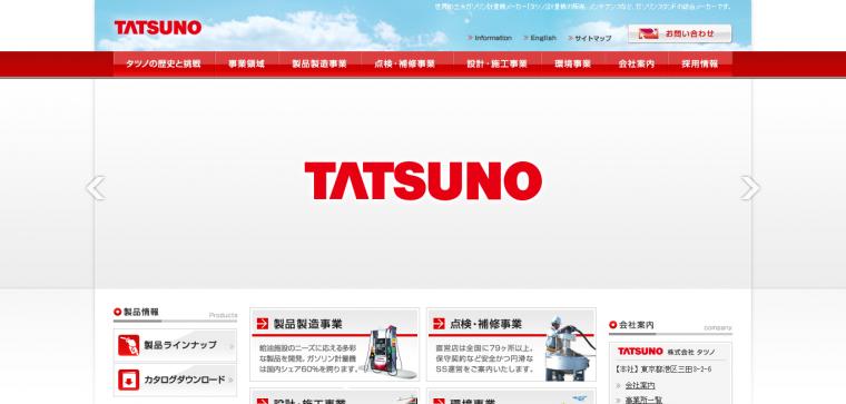タツノのサイトトップページ