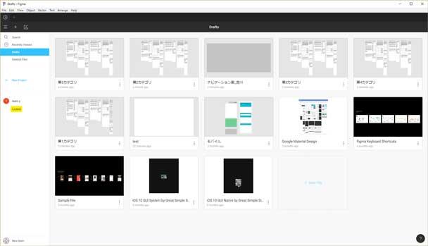 ディレクターがUIデザインツール「Figma」をプロジェクトで使ってみた