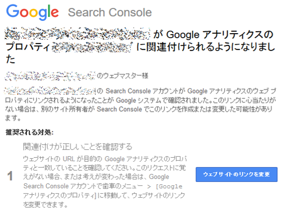 Googleアナリティクスとサーチコンソールの連携完了