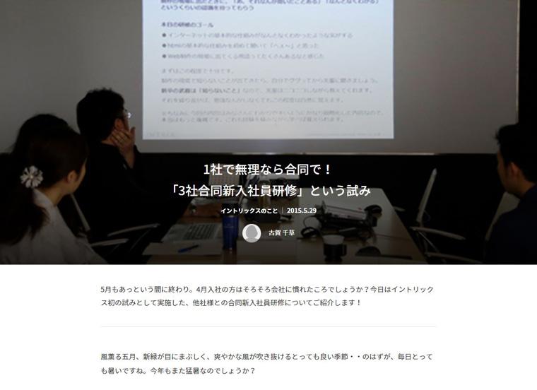 3社合同研修ブログ