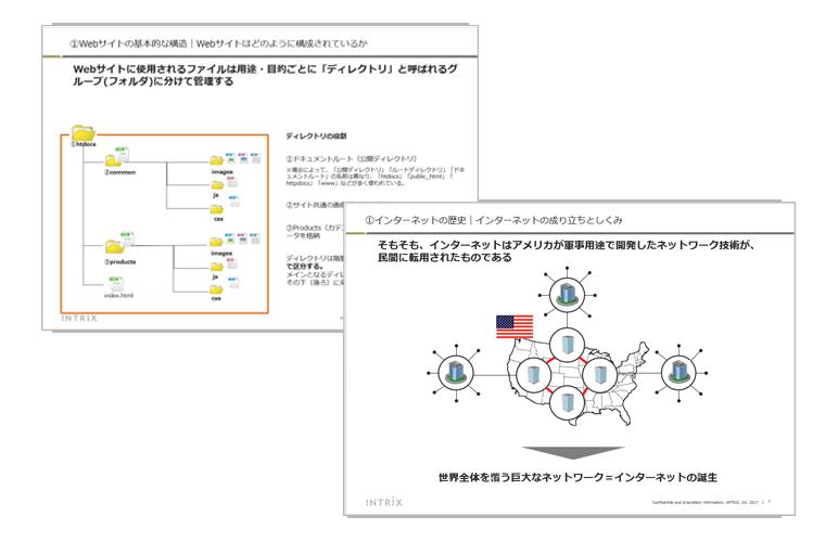 Web基礎研修スライド