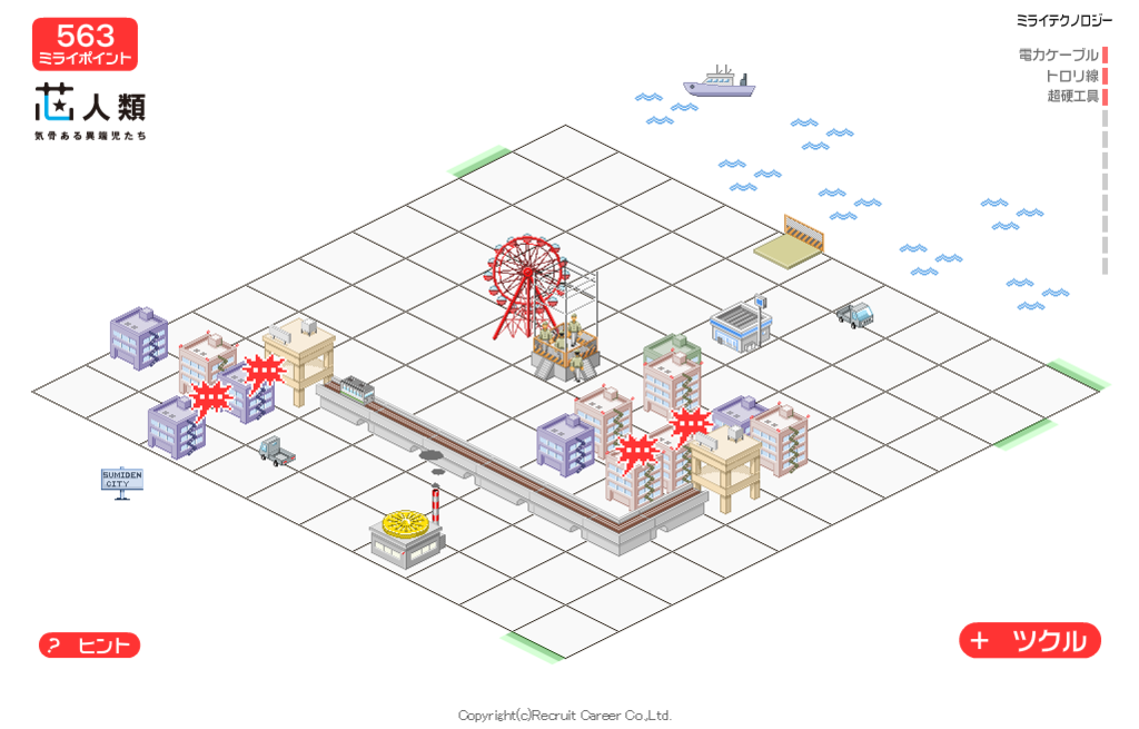 街造りの中で役立つ技術を紹介する住友電工のゲーム