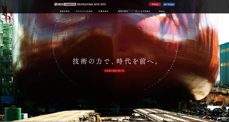 巨大な船の写真を用いた三井造船の新卒採用サイト