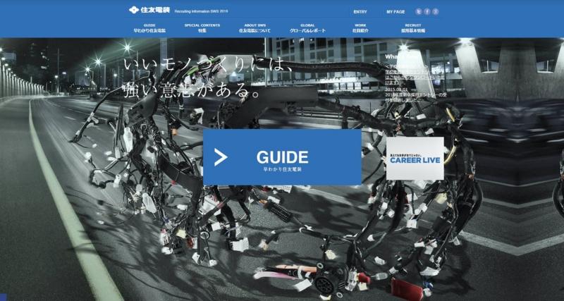 自動車のワイヤーハーネスの写真を使った住友電装の新卒採用サイト