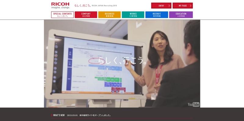 従業員の働く様子を動画で流しているRICOHの新卒採用サイト