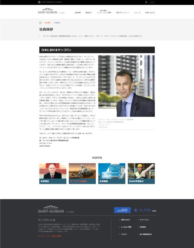Saint-Gobainの日本サイトは社長挨拶で企業としてのメッセージを配信している