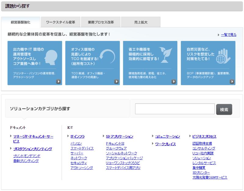 ソリューションサービスの紹介では実践例や具体的な解決例を示して、それに合った製品ページへ誘導している