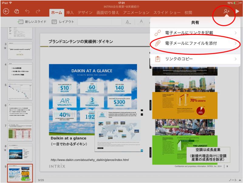 OneDriveのPowerPointからファイルをiphone/ipadに添付する