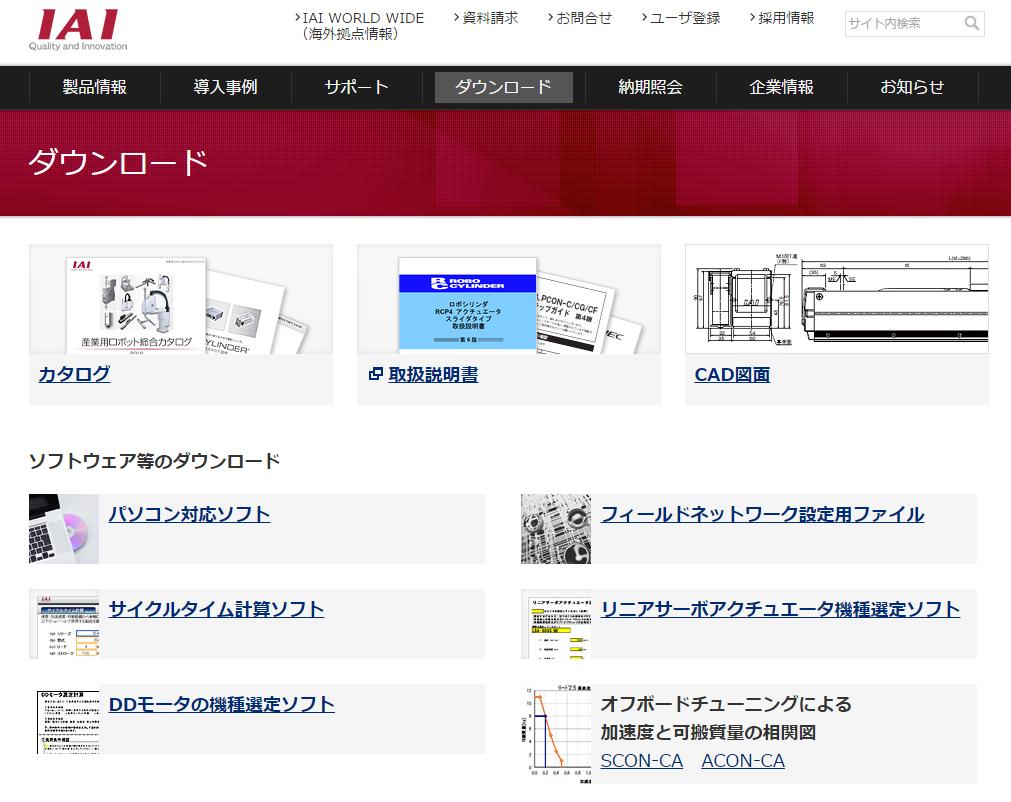 機械部品メーカーのIAI ダウンロードページ
