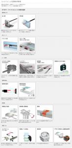 電機機器メーカー・オムロン 製品検索機能